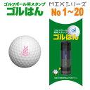 ゴルフボールスタンプ・ゴルはんMIXシリーズ No 1〜20・でマイボール!名入れで誤球防止にお役にたちます 補充インク…