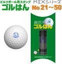 ゴルフボール 名入れ スタンプ・ゴルはんMIXシリーズ No 21〜50 で マイボール!・補充インク付・メール便では送料は…