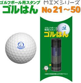 ゴルフボール 名入れ スタンプ・ゴルはんMIXシリーズ No 21〜50 で マイボール!補充インク付・メール便では送料は無料です ギフト プレゼントに!ゴルハン 名入れOK!【楽ギフ_名入れ】