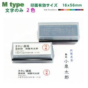 スタンプ オーダーdejihan 2色スタンプ Mtype(文字2色)補充インク2本付イラストレーターのデーター入稿からも制作できますロゴ入りスタンプ キャラクター 入りスタンプ にも適しています