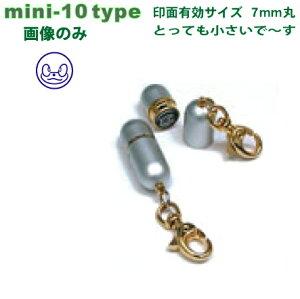 かわいいスタンプ・デジはん mini-10type・画像のプチ落款も!補充インク付・メール便では送料は無料です!