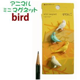 アニマル モチーフ mini マグネット ( 鳥柄 ) ミドリ(デザインフィル)