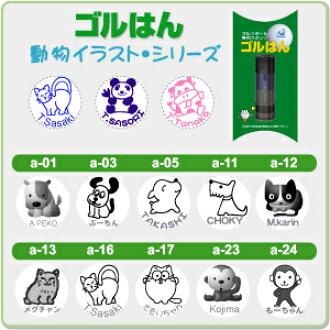 골프공 스탬프/이름 넣어 「 바리는 」/동물 일러스트 시리즈에서는 우 송료는 무료입니다/리필 잉크와 투 표