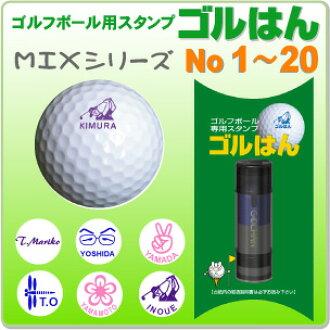 골프공 스탬프 바리 횡 렬 MIX 시리즈 아니오 1 ~ 20/내 공! 오 공 예방에 유용 합니다! 리필 잉크 포함