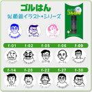 似顔絵イラストシリーズ1