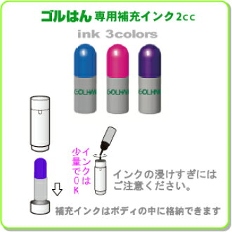 Supplement ink for exclusive use of GOLHAN