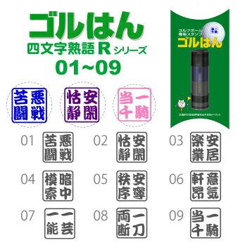 No01〜09-18