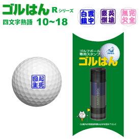 ゴルフボールスタンプ「ゴルはん」四文字熟語Rシリーズ・No10〜18メール便ご利用で送料は無料です(宅配便は有料です)ゴルハン・ごるはん