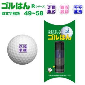 ゴルフボールスタンプ「ゴルはん」四熟語RシリーズNo49〜58メール便ご利用で送料は無料です(宅配便は有料です)ゴルハン・ごるはん