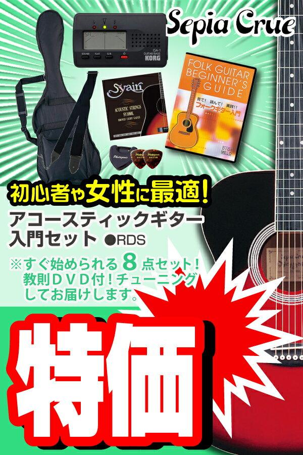 (お取り寄せ)セピアクルー アコースティックギター 8点入門セット/レッドサンバースト Sepia Crue FG10RDS VALUE SET(ギター入門セット)(アコギセット)(フォークギターセット)(スターターセット)(保証付き)
