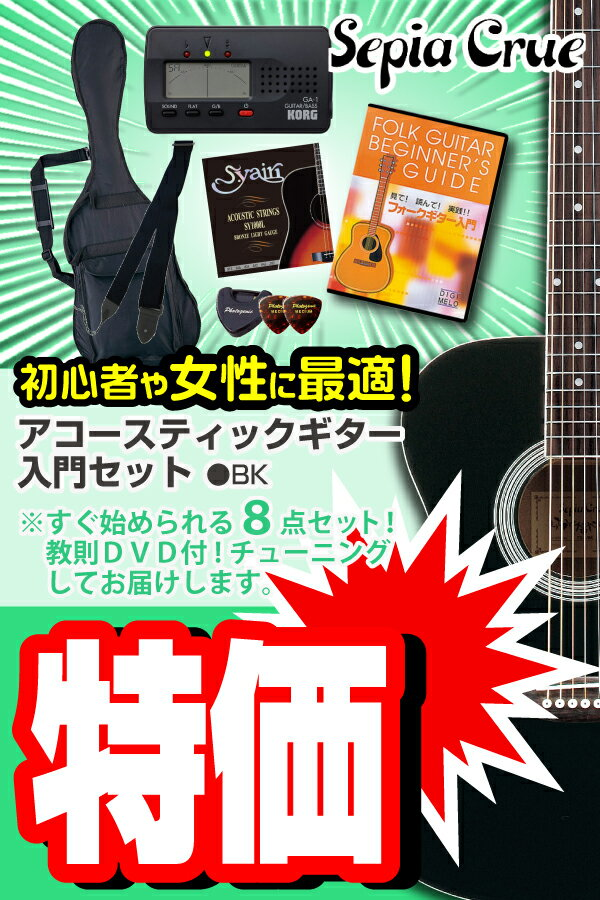 (お取り寄せ)セピアクルー アコースティックギター 8点入門セット/ブラック Sepia Crue FG-10BK VALUE SET(ギター入門セット)(アコギセット)(フォークギターセット)(スターターセット)(保証付き)