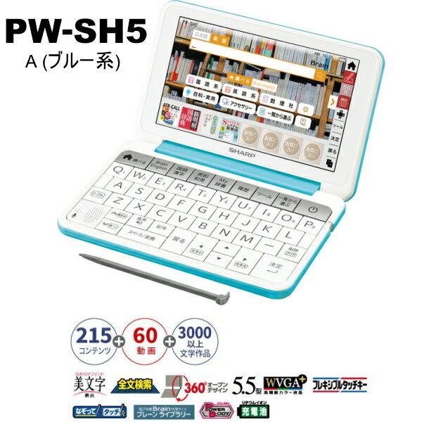 (お取り寄せ)シャープ(SHARP)高校生向け カラー電子辞書「Brain(ブレーン)」PW-SH5-A(ブルー系)