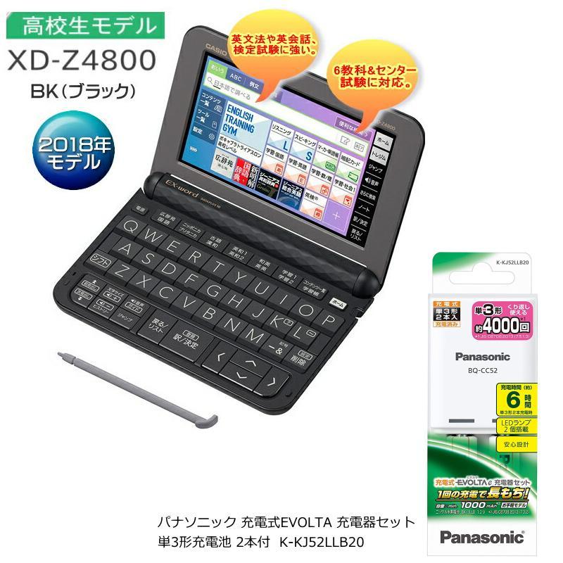 (お取り寄せ)カシオ XD-Z4800BK 電子辞書 エクスワード(高校生モデル・209コンテンツ搭載)(ブラック)(XD-Z4800-BK)(XDZ4800BK)