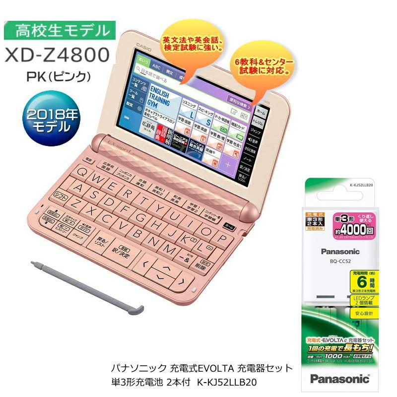 (在庫あり:限定処分)カシオ XD-Z4800PK 電子辞書 エクスワード(高校生モデル・209コンテンツ搭載)(ピンク)(XD-Z4800-PK)(XDZ4800PK)