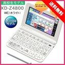 (在庫あり:最終処分)カシオ XD-Z4800WE 電子辞書 エクスワード(高校生モデル・209コンテンツ搭載)(ホワイト)(…