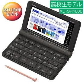 (在庫あり)カシオ XD-SR4800BK 電子辞書 高校生モデル(215コンテンツ収録) EX-word[XDSR4800BK](ブラック)
