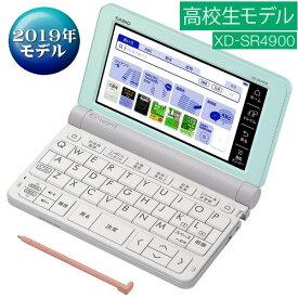 カシオ XD-SR4900GN 電子辞書 高校生進学校モデル(235コンテンツ収録) EX-word[XDSR4900GN](グリーン)