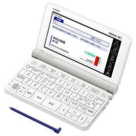 カシオ XD-SX7300WE 電子辞書 中国語モデル(79コンテンツ収録) EX-word ホワイト [XDSX7300WE]