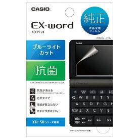 (在庫あり)カシオ 電子辞書 EX-word用液晶保護フィルム XDPF24