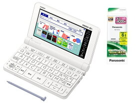 (充電器セット付!)カシオ XD-SX4900WE 電子辞書 高校生英語強化モデル(240コンテンツ収録) EX-word ホワイト [XDSX4900WE](在庫あり)