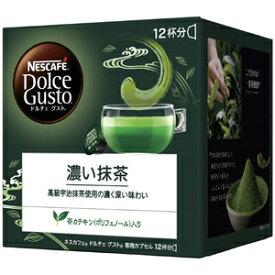(お取り寄せ)ネスレKIM16001 ネスカフェ ドルチェグスト濃い抹茶(12個入り / 12杯分)