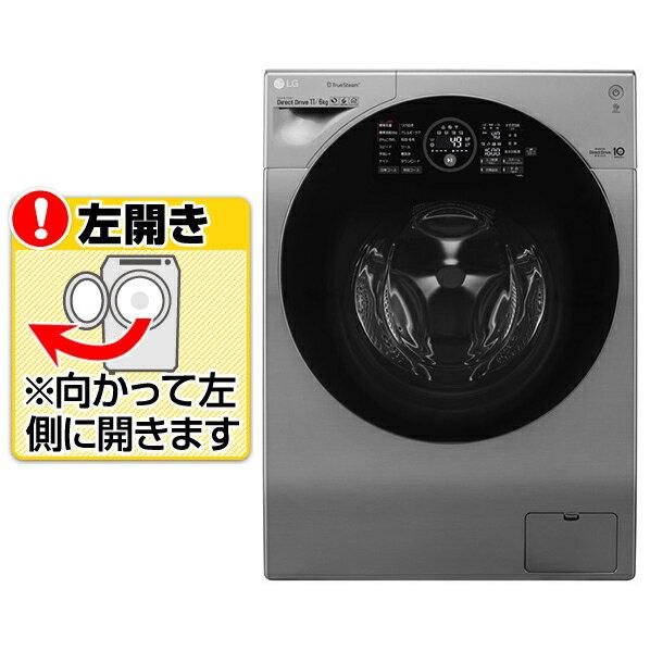 LGエレクトロニクス 【左開き】11.0kgドラム式洗濯乾燥機 LG DUALWash Steam ステンレスシルバー FG1611H2V ※配送・設置は、最寄のエディオン配送センターよりお伺いいたします。[全国送料無料 ※一部地域を除く]