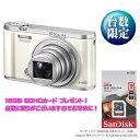 (在庫あり)カシオ EX-ZR3200-WE デジタルカメラ EXILIM「自分撮り・みんな撮りが簡単」「スマホへ自動転送」(ホワイト)[EX-ZR3200WE...