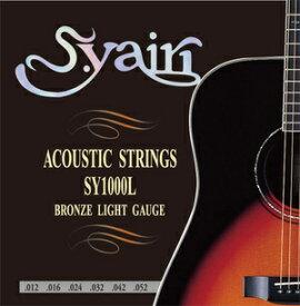 (お取り寄せ)Sヤイリ アコースティックギター弦 SY-1000L S.yairi SY1000L ライトゲージ アコギ弦