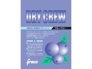 (湿度コントロール剤)湿度調整剤 Greco DryCrew ブルーベリー DRYCREW BLUE BERRY ドライクルー