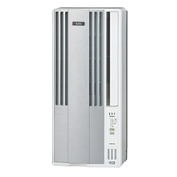 【お取り寄せ】コロナ CW-A181E6(S) 冷房専用窓用エアコン KuaL シルバーメタリック [CWA181E6S] ※商品納品のみとなります。