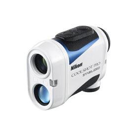 ニコン LCSPRO ゴルフ用レーザー距離計 COOLSHOT ホワイト