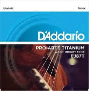 D'Addario EJ87T ダダリオ ウクレレ弦 Titanium Ukulele Tenor