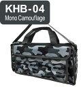 (お取り寄せ)キョーリツ 鍵盤ハーモニカ用バッグKHB-04 Mono Camouflage KC P3001-32Kに最適♪おどうぐ箱持ち運び用…