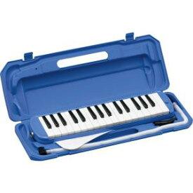 (在庫あり)(ポイント5倍)キョーリツ 鍵盤ハーモニカ/メロディーピアノ P3001-32K/BL ブルー P300132K BL※ドレミシール付き