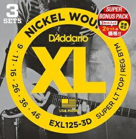 (在庫あり)DAddario EXL125-3DBP ダダリオ エレキギター弦3Dパック ※ボーナスパック 3Dパックが、シングルパック2 セット分の価格!