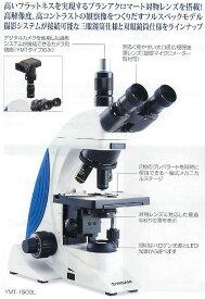 生物顕微鏡YMB-1000H(カメラ接続用鏡筒なし)【60302】