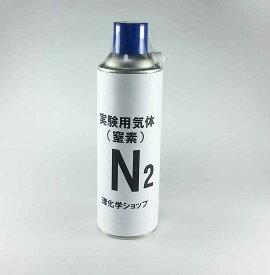 実験用気体ボンベ【窒素】