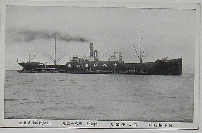 【中古】陸軍輸送船第七平栄丸(絵葉書)