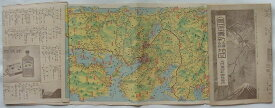 【中古】全日本最新名勝名物地図 大阪毎日新聞第17725号付録