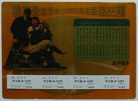 【中古】阪神電車 第55回選抜高校野球大会記念乗車券 昭和59年夏 甲子園駅