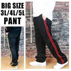 送料無料 メンズ 大きいサイズ パンツ 3L 4L 5L ビックサイズ キングサイズ 部屋着 ルームウエア 黒 紺 ブラック ネイビー 年間定番 スウェット スエット 楽 楽チン スポーツ ランニング ジョギング 2本ライン