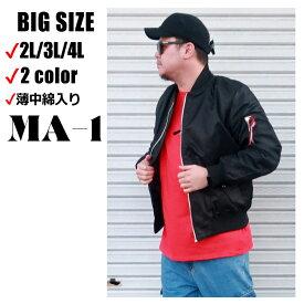 送料無料 メンズ 大きいサイズ ジャケット アウター ライトアウター ブルゾン ma-1 エムエーワン 2L 3L 4L 5L XL XXL 黒 ブラック カーキ 中綿 ダウン レディース ペア 定番 ミリタリー 30代 40代 50代 大人