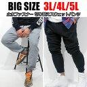 【スーパーSALE期間ポイント5倍 】スウェットパンツ 大きいサイズ パンツ メンズ スウェット 3L 4L 5L ジョガーパンツ…
