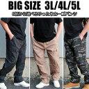 [スーパーSALE限定価格]送料無料 メンズ パンツ 大きいサイズ パンツ カーゴ チノパンツ 3L 4L 5L XXL XXXL XXXXL ゆ…