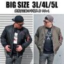 送料無料 メンズ 大きいサイズ ジャケット アウター ライトアウター ブルゾン ma-1 エムエーワン 3L 4L 5L XL XXL XXXL XXXXL 黒 ブラック カーキ 中綿 ダウン レディース ペア 定番 ミリタリー アメカジ ストリート 30代 40代 50代 大人