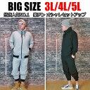 【送料無料】 メンズ 大きいサイズ セットアップ 3L 4L 5L ビックサイズ キングサイズ スウェット 黒 グレー ブラック…