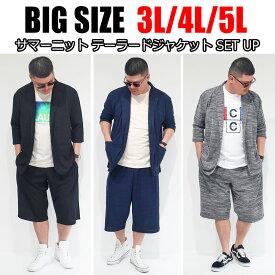 大きいサイズ メンズ セットアップ ハーフパンツ 3L 4L 5L 夏 春 ビックサイズ キングサイズ ジャケット ショートパンツ サマーニット ジャージ 上下セット 部屋着 ルームウエア 黒 紺 ブラック ネイビー 大人 30代 40代 50代