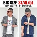 【送料無料】大きいサイズ メンズ テーラードジャケット 夏 春 秋 涼しいストレッチ 3L 4L 5L カットソー 黒 グレー …
