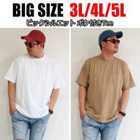 【送料無料】 メンズ 大きいサイズ 半袖 Tシャツ 3L 4L 5L XXL XXXL XXXXL 黒 白 ブラック ホワイト ベージュ ブラウン ビックシルエット クルーネック オーバーサイズ 無地 カジュアル アメカジ シンプル 大人 30代 40代 50代