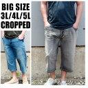 メンズ 大きいサイズ パンツ クロップド 7分丈 ハーフパンツ 3L 4L 5L XXL XXXL XXXXL ストレッチ デニム カットデニ…